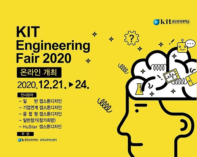 '2020 KIT Engineering Fair' 온라인 개최